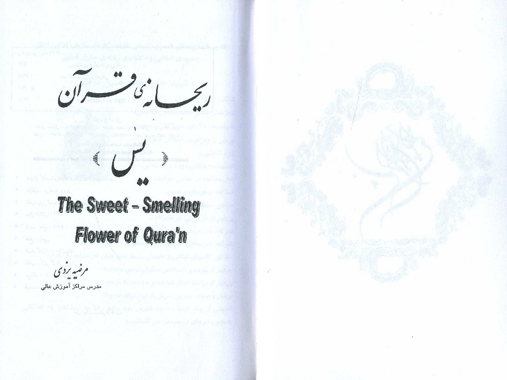 The Sweet- Smelling Flower of Qur'an