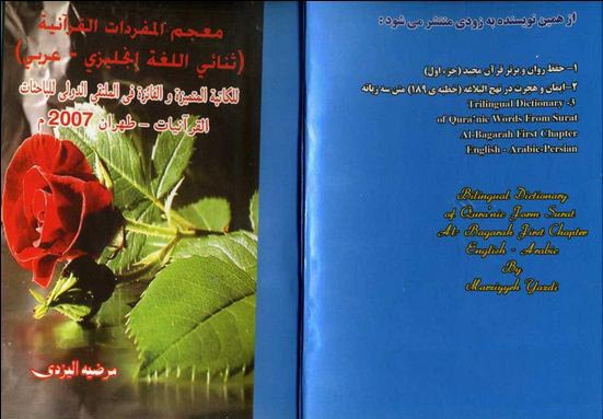 Bilingual Dictionary of Quranic From Surat Al-Bagharah First Chapter English- Arabic